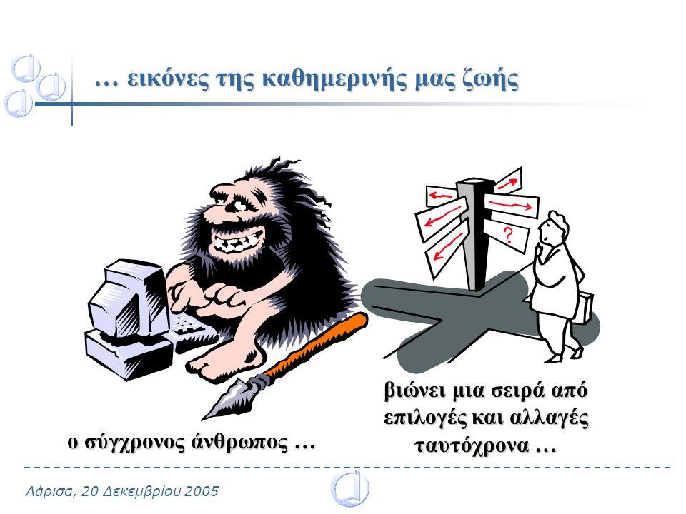 Λάρισα, 20 Δεκεμβρίου 2005 ζήτημα 1ο οι λόγοι ανάπτυξης της ηλεκτρονικής εξ αποστάσεως εκπαίδευσης