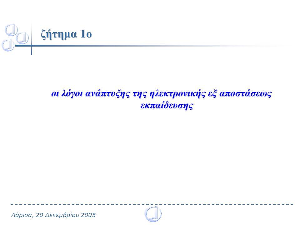 Λάρισα, 20 Δεκεμβρίου 2005 πλεονεκτήματα και μειονεκτήματα του e-learning ως μεθόδου παροχής της εξ αποστάσεως εκπαίδευσης Πλεονεκτήματα έγκαιρη εκπαίδευση έγκαιρη εκπαίδευση ευελιξία χρόνου ευελιξία χρόνου ευελιξία χώρου ευελιξία χώρου ευελιξία περιεχομένου ευελιξία περιεχομένου χαμηλό κόστος χαμηλό κόστος αυτοματοποίηση μάθησης αυτοματοποίηση μάθησης εξατομικευμένη μάθηση εξατομικευμένη μάθηση μέτρηση αποτελεσματικότητας μέτρηση αποτελεσματικότητας υποστήριξη σε άτομα με ειδικές ανάγκες (ΑΜΕΑ) υποστήριξη σε άτομα με ειδικές ανάγκες (ΑΜΕΑ)