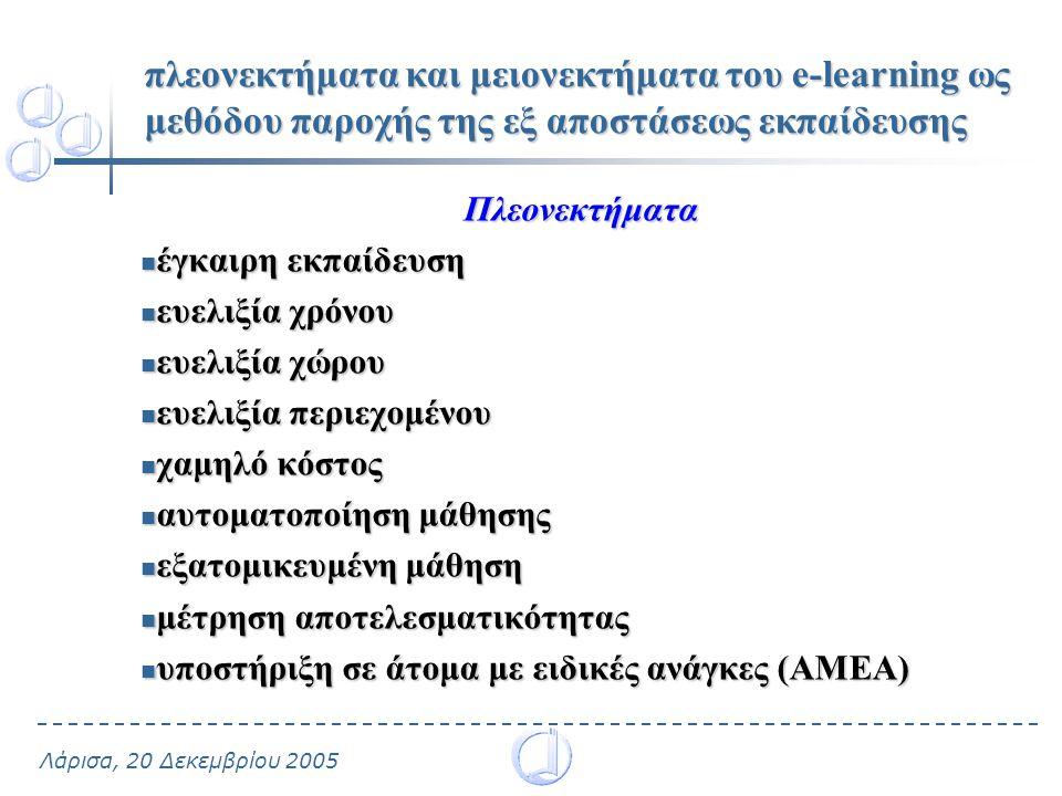 Λάρισα, 20 Δεκεμβρίου 2005 πλεονεκτήματα και μειονεκτήματα του e-learning ως μεθόδου παροχής της εξ αποστάσεως εκπαίδευσης Πλεονεκτήματα έγκαιρη εκπαί
