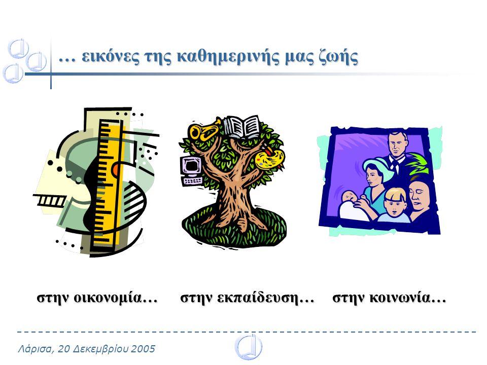 Λάρισα, 20 Δεκεμβρίου 2005 …η ηλεκτρονική μάθηση ως εργαλείο της εξ αποστάσεως εκπαίδευσης μία νέα μορφή μάθησης που σκοπό έχει να γεφυρώσει την τεχνολογική εξέλιξη με την εκπαιδευτική δραστηριότητα με κύριο πεδίο εφαρμογής της την εξ αποστάσεως εκπαίδευση μία νέα μορφή μάθησης που σκοπό έχει να γεφυρώσει την τεχνολογική εξέλιξη με την εκπαιδευτική δραστηριότητα με κύριο πεδίο εφαρμογής της την εξ αποστάσεως εκπαίδευση βασικό της στοιχείο αποτελεί η χρήση υπολογιστικού περιβάλλοντος και τηλεπικοινωνιακών τεχνολογιών με σκοπό τη μεταφορά και τη λήψη γνώσης βασικό της στοιχείο αποτελεί η χρήση υπολογιστικού περιβάλλοντος και τηλεπικοινωνιακών τεχνολογιών με σκοπό τη μεταφορά και τη λήψη γνώσης χρησιμοποιείται για να ενισχύσει ή να προσθέσει αξία στις παραδοσιακές μεθόδους διδασκαλίας δημιουργώντας ένα δυναμικό μαθησιακό περιβάλλον που χαρακτηρίζεται από ευελιξία, προσαρμοστικότητα και ανάδραση χρησιμοποιείται για να ενισχύσει ή να προσθέσει αξία στις παραδοσιακές μεθόδους διδασκαλίας δημιουργώντας ένα δυναμικό μαθησιακό περιβάλλον που χαρακτηρίζεται από ευελιξία, προσαρμοστικότητα και ανάδραση το e-learning δεν είναι easy-learning, αλλά απαιτεί μεγάλη προσπάθεια από τον καθηγητή για την προετοιμασία του εκπαιδευτικού υλικού και τη δημιουργία ηλεκτρονικών μαθημάτων το e-learning δεν είναι easy-learning, αλλά απαιτεί μεγάλη προσπάθεια από τον καθηγητή για την προετοιμασία του εκπαιδευτικού υλικού και τη δημιουργία ηλεκτρονικών μαθημάτων
