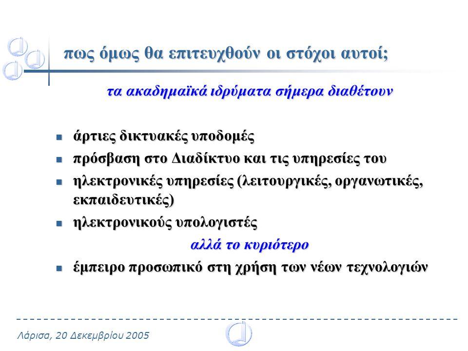 Λάρισα, 20 Δεκεμβρίου 2005 ζήτημα 3ο ειδικότερα θέματα της ηλεκτρονικής εκπαίδευσης