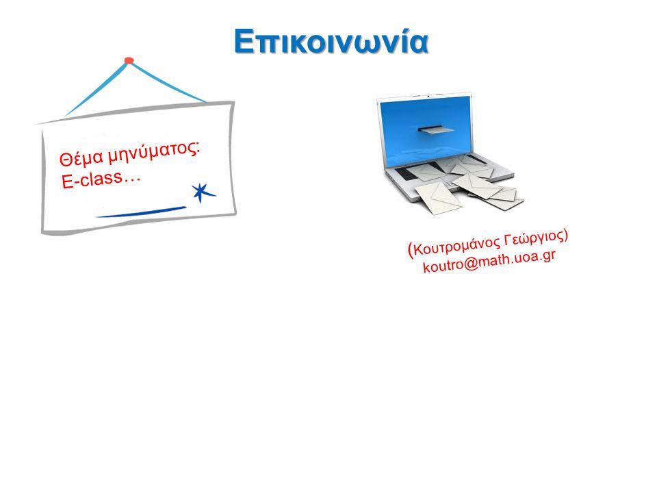 ( Κουτρομάνος Γεώργιος) koutro@math.uoa.gr Θέμα μηνύματος: Ε-class… Επικοινωνία