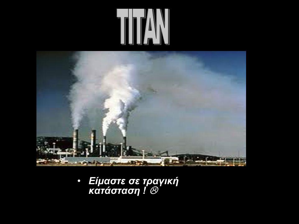 Τα απόβλητα καταστρέφουν το περιβάλλον!
