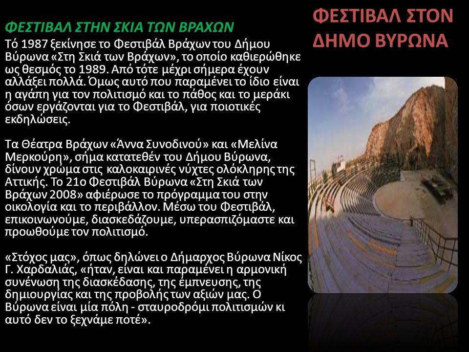 ΦΕΣΤΙΒΑΛ ΣΤΟΝ ΔΗΜΟ ΒΥΡΩΝΑ ΦΕΣΤΙΒΑΛ ΣΤΗΝ ΣΚΙΑ ΤΩΝ ΒΡΑΧΩΝ Tό 1987 ξεκίνησε το Φεστιβάλ Βράχων του Δήμου Βύρωνα «Στη Σκιά των Βράχων», το οποίο καθιερώθηκε ως θεσμός το 1989.