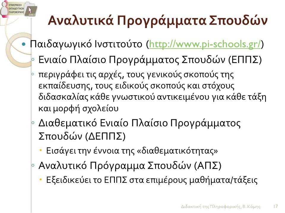 Αναλυτικά Προγράμματα Σπουδών Παιδαγωγικό Ινστιτούτο (http://www.pi-schools.gr/)http://www.pi-schools.gr/ ◦ Ενιαίο Πλαίσιο Προγράμματος Σπουδών ( ΕΠΠΣ