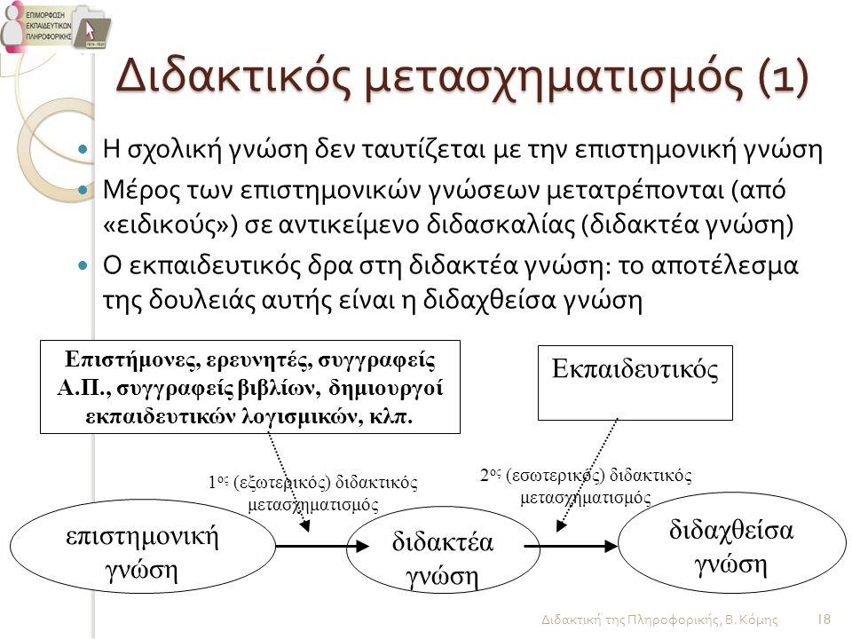 Διδακτικός μετασχηματισμός (1) Η σχολική γνώση δεν ταυτίζεται με την επιστημονική γνώση Μέρος των επιστημονικών γνώσεων μετατρέπονται ( από « ειδικούς