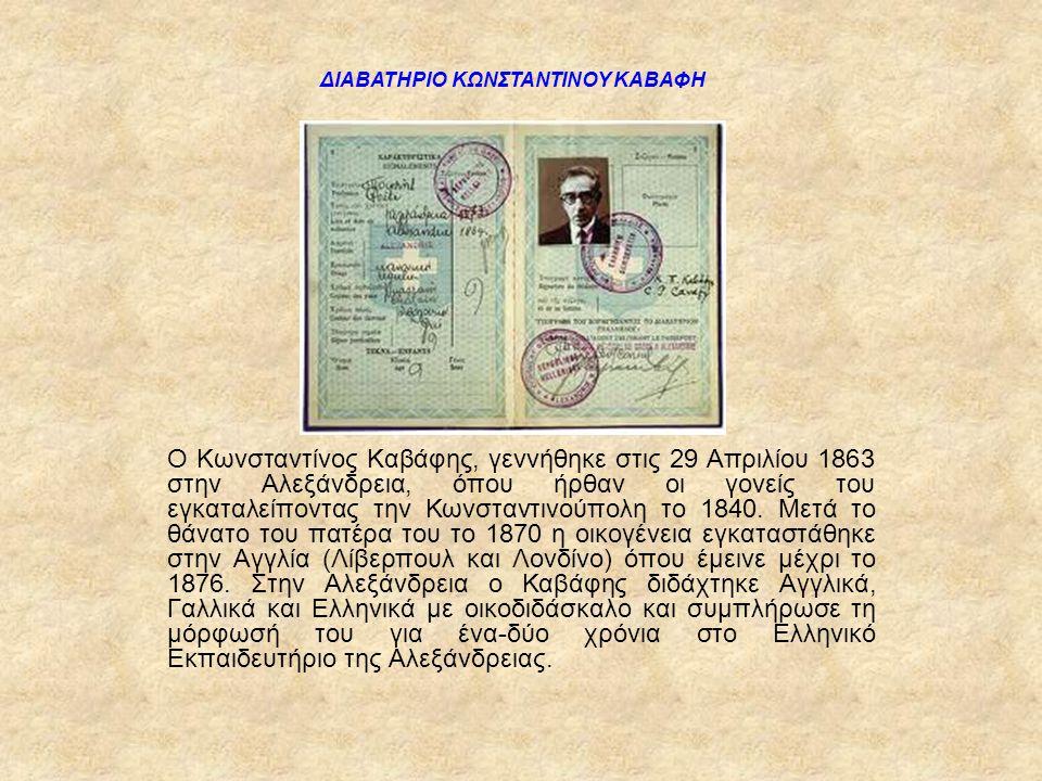 Ο Κωνσταντίνος Καβάφης, γεννήθηκε στις 29 Απριλίου 1863 στην Αλεξάνδρεια, όπου ήρθαν οι γονείς του εγκαταλείποντας την Κωνσταντινούπολη το 1840.