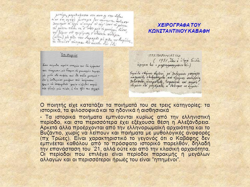 Ο ποιητής είχε κατατάξει τα ποιήματά του σε τρεις κατηγορίες: τα ιστορικά, τα φιλοσοφικά και τα ηδονικά ή αισθησιακά - Τα ιστορικά ποιήματα εμπνέονται κυρίως από την ελληνιστική περίοδο, και στα περισσότερα έχει εξέχουσα θέση η Αλεξάνδρεια.