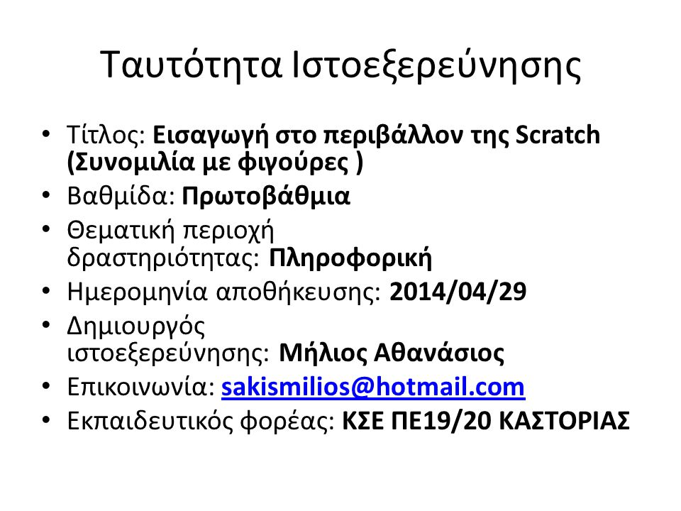 Ταυτότητα Ιστοεξερεύνησης Τίτλος: Εισαγωγή στο περιβάλλον της Scratch (Συνομιλία με φιγούρες ) Βαθμίδα: Πρωτοβάθμια Θεματική περιοχή δραστηριότητας: Π