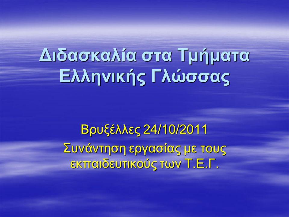 Διδασκαλία στα Τμήματα Ελληνικής Γλώσσας Βρυξέλλες 24/10/2011 Συνάντηση εργασίας με τους εκπαιδευτικούς των Τ.Ε.Γ.