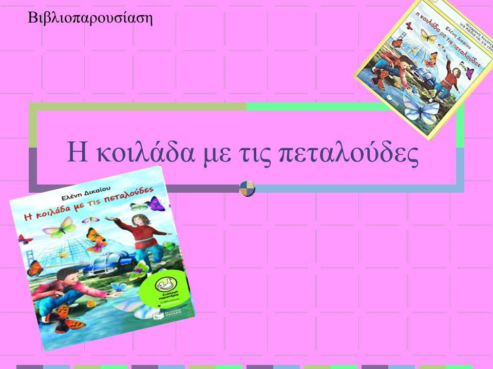 Τίτλος βιβλίου: Η κοιλάδα με τις πεταλούδες Συγγραφέας: Ελένη Δικαίου Εκδοτικός οίκος : Πατάκη Έτος έκδοσης: 1 η έκδοση : Ιούνιος 2005 (ακολούθησαν κάποιες ανατυπώσεις) και η 5 η εκτύπωση (το παρόν βιβλίο) Δεκέμβριος 2009 Εικονογράφηση εξωφύλλου: Νίκος Ιωαννίδης