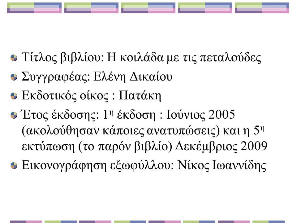 Τίτλος βιβλίου: Η κοιλάδα με τις πεταλούδες Συγγραφέας: Ελένη Δικαίου Εκδοτικός οίκος : Πατάκη Έτος έκδοσης: 1 η έκδοση : Ιούνιος 2005 (ακολούθησαν κά