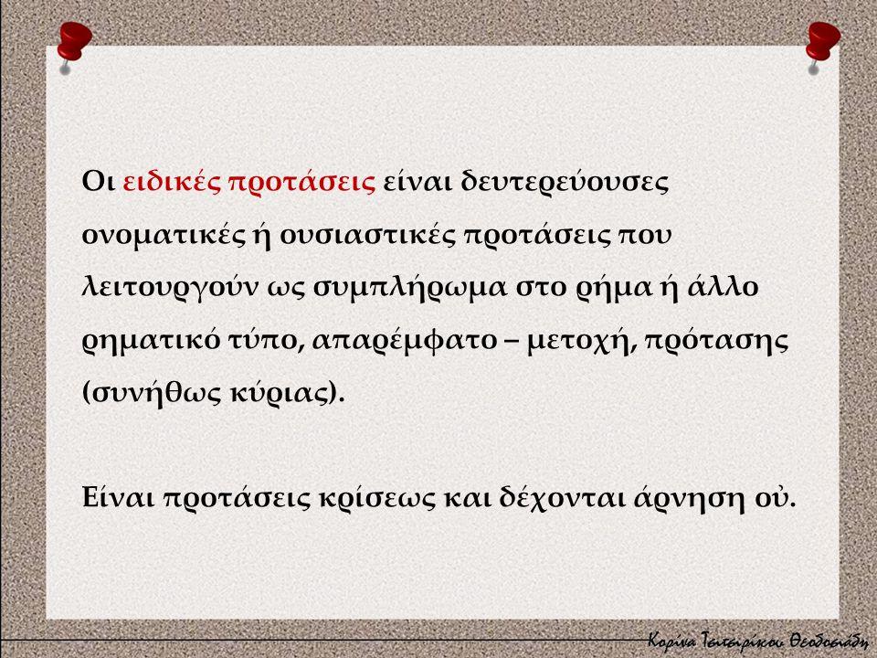 Οι ειδικές προτάσεις εξαρτώνται από ρήματα: α.