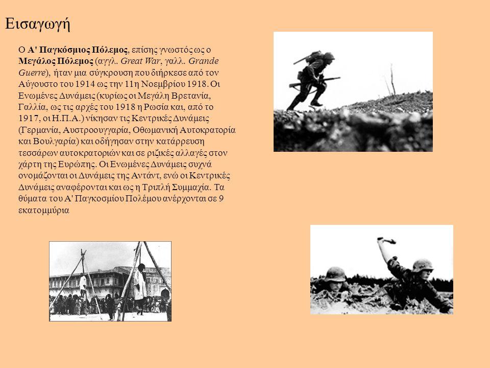 Εισαγωγή O Α' Παγκόσμιος Πόλεμος, επίσης γνωστός ως ο Μεγάλος Πόλεμος (αγγλ. Great War, γαλλ. Grande Guerre), ήταν μια σύγκρουση που διήρκεσε από τον