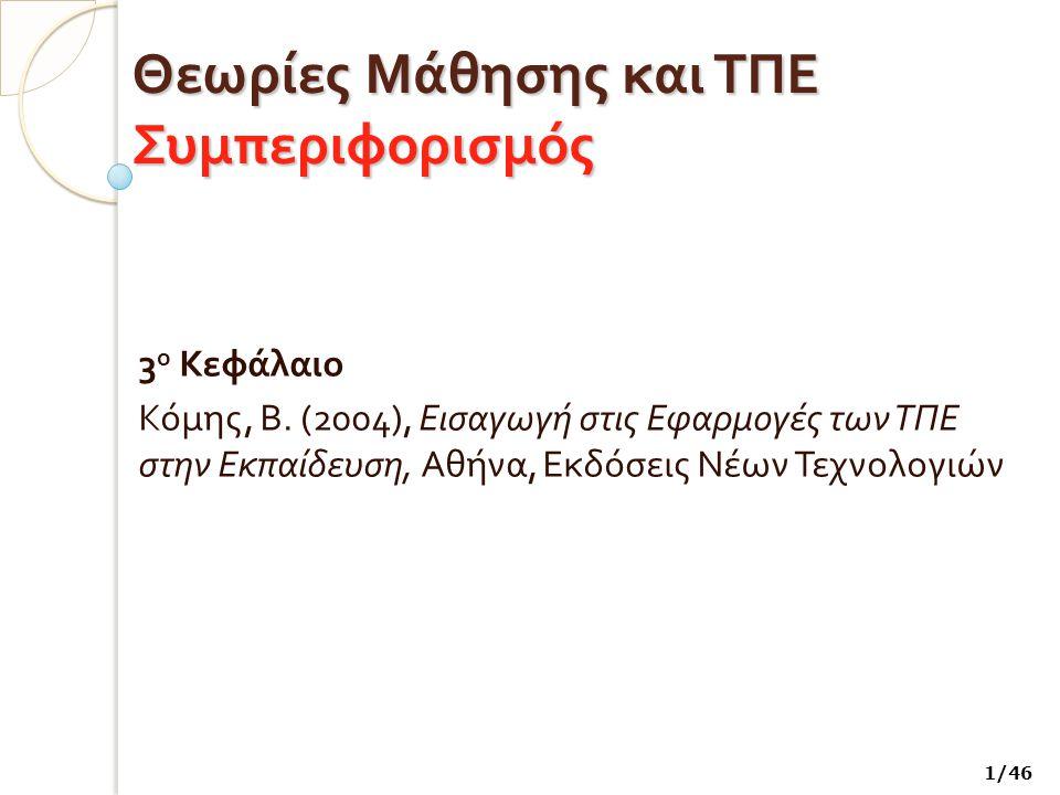 Θεωρίες Μάθησης και ΤΠΕ Συμπεριφορισμός 3 ο Κεφάλαιο Κόμης, Β. (2004), Εισαγωγή στις Εφαρμογές των ΤΠΕ στην Εκπαίδευση, Αθήνα, Εκδόσεις Νέων Τεχνολογι