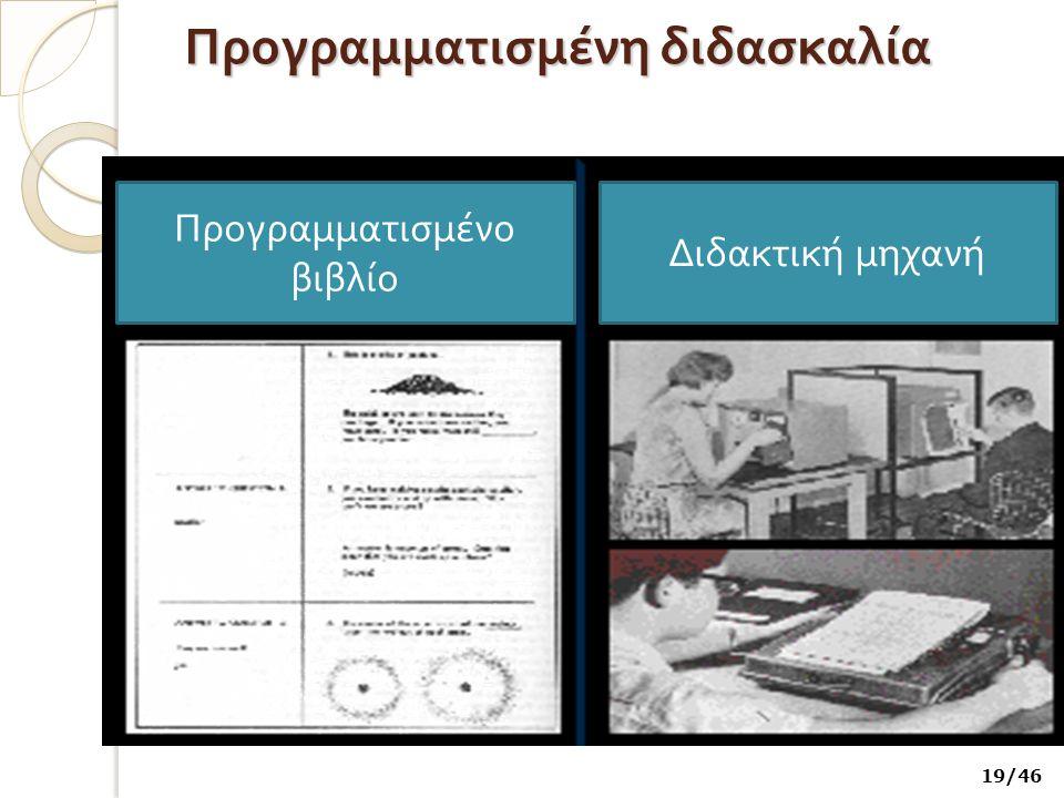 Προγραμματισμένη διδασκαλία Προγραμματισμένο βιβλίο Διδακτική μηχανή 19/46