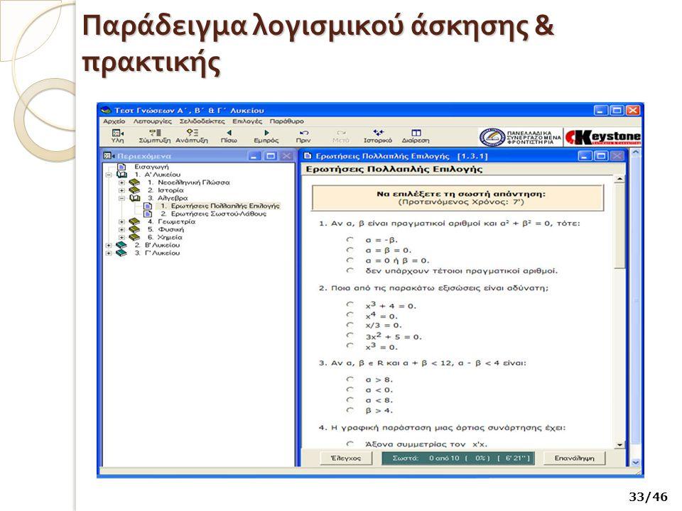 Παράδειγμα λογισμικού άσκησης & πρακτικής 33/46