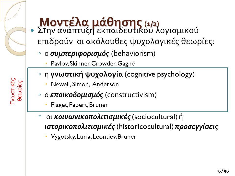 Μοντέλα μάθησης (1 /2) Στ ην ανάπτυξη εκπαιδευτικού λογισμικού επιδρούν οι ακόλουθες ψυχολογικές θεωρίες: ◦ ο συμπεριφορισμός (behaviorism)  Pavlov,