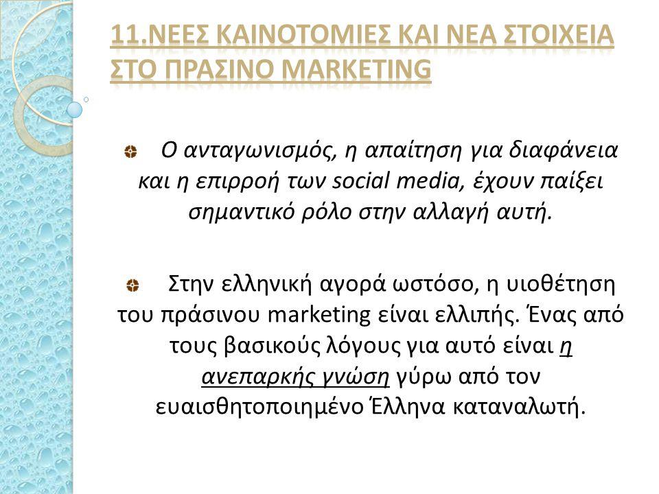 Ο ανταγωνισμός, η απαίτηση για διαφάνεια και η επιρροή των social media, έχουν παίξει σημαντικό ρόλο στην αλλαγή αυτή. Στην ελληνική αγορά ωστόσο, η υ