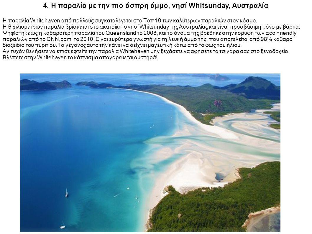 4. Η παραλία με την πιο άσπρη άμμο, νησί Whitsunday, Αυστραλία Η παραλία Whitehaven από πολλούς συγκαταλέγεται στο Tοπ 10 των καλύτερων παραλιών στον