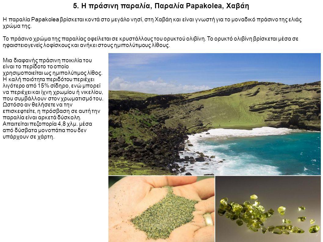 5. Η πράσινη παραλία, Παραλία Papakolea, Χαβάη Η παραλία Papakolea βρίσκεται κοντά στο μεγάλο νησί, στη Χαβάη και είναι γνωστή για το μοναδικό πράσινο