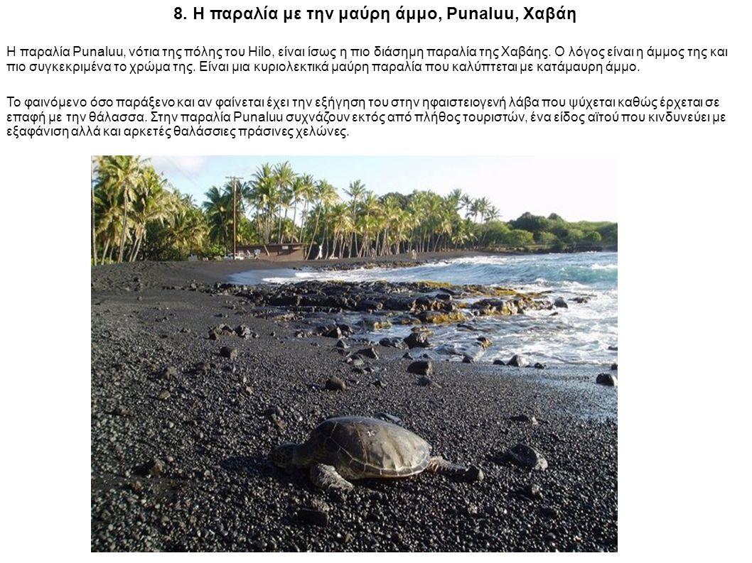 8. Η παραλία με την μαύρη άμμο, Punaluu, Χαβάη Η παραλία Punaluu, νότια της πόλης του Hilo, είναι ίσως η πιο διάσημη παραλία της Χαβάης. Ο λόγος είναι