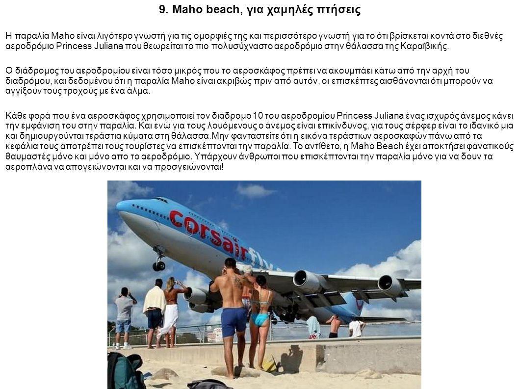 9. Maho beach, για χαμηλές πτήσεις Η παραλία Maho είναι λιγότερο γνωστή για τις ομορφιές της και περισσότερο γνωστή για το ότι βρίσκεται κοντά στο διε