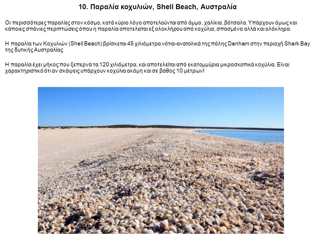 10. Παραλία κοχυλιών, Shell Beach, Αυστραλία Οι περισσότερες παραλίες στον κόσμο, κατά κύριο λόγο αποτελούνται από άμμο, χαλίκια, βότσαλα. Υπάρχουν όμ