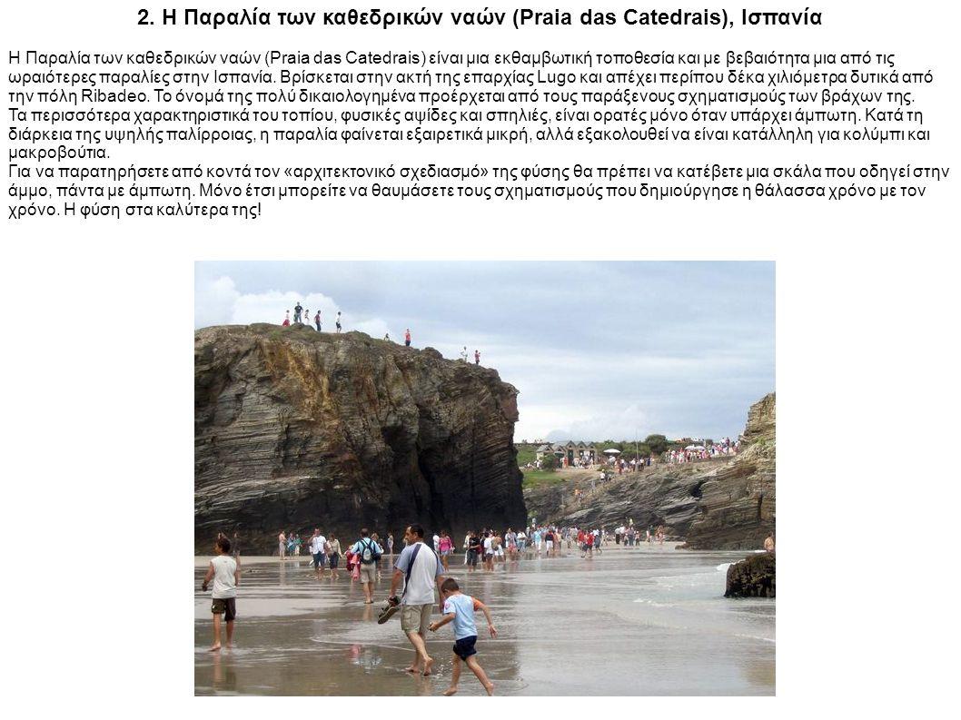 2. Η Παραλία των καθεδρικών ναών (Praia das Catedrais), Ισπανία Η Παραλία των καθεδρικών ναών (Praia das Catedrais) είναι μια εκθαμβωτική τοποθεσία κα