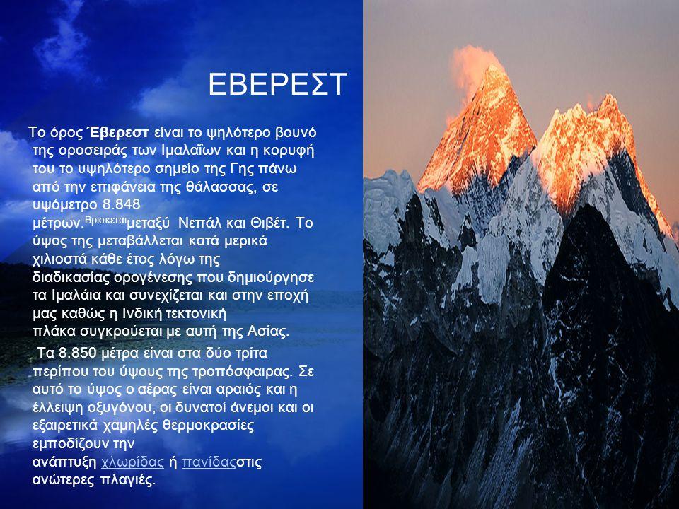 ΛΕΥΚΟ ΟΡΟΣ Το Λευκό Όρος είναι μεγάλος ορεινός όγκος των Δυτικών Άλπεων.
