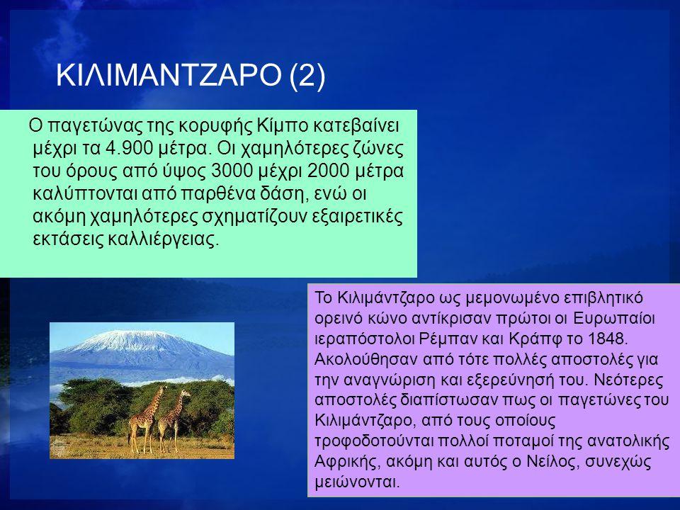 ΑΚΟΝΚΑΓΚΟΥΑ Η Ακοκάνγκουα ειναι το ψηλότερο βουνό στην Αμερική με ύψος 6.959 μέτρα.