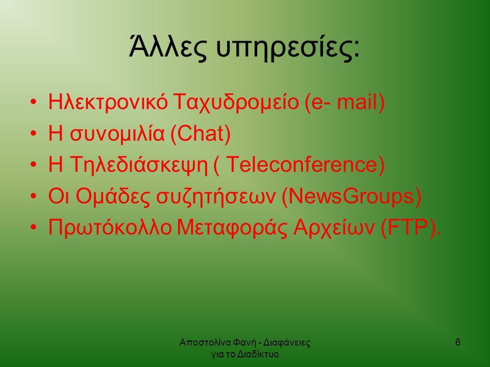 Αποστολίνα Φανή - Διαφάνειες για το Διαδίκτυο 7 Τι πρέπει να προσέχουμε: Μεταφορά Ιών από το e-mail.