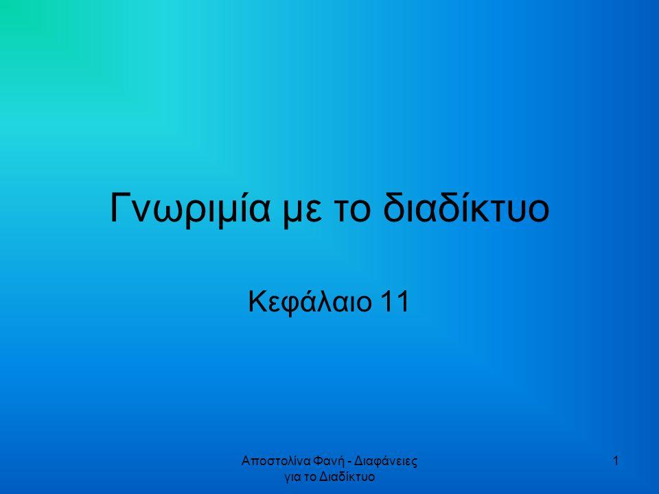 Αποστολίνα Φανή - Διαφάνειες για το Διαδίκτυο 1 Γνωριμία με το διαδίκτυο Κεφάλαιο 11