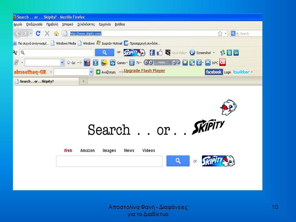 Αποστολίνα Φανή - Διαφάνειες για το Διαδίκτυο 10