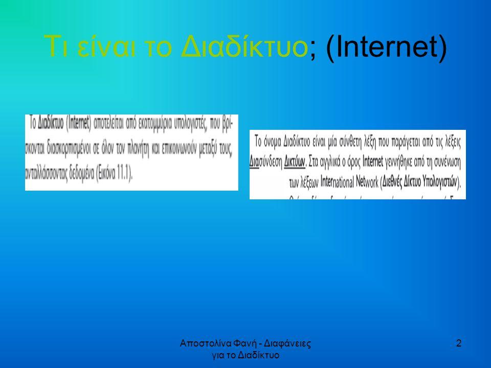 Αποστολίνα Φανή - Διαφάνειες για το Διαδίκτυο 3 Ιστορική αναδρομή Το 1969 ερευνητικό στρατιωτικό πρόγραμμα Arpanet.