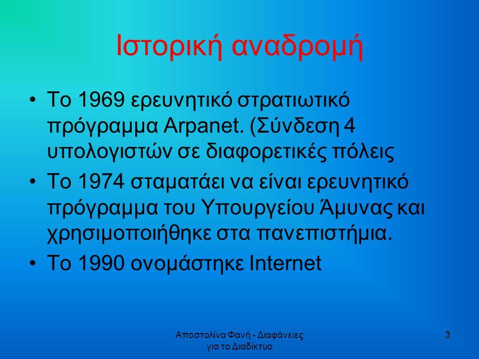 Αποστολίνα Φανή - Διαφάνειες για το Διαδίκτυο 4 H μεγάλη απήχηση του οφείλεται: Στις τεράστιες δυνατότητες για πληροφόρηση και επικοινωνία.