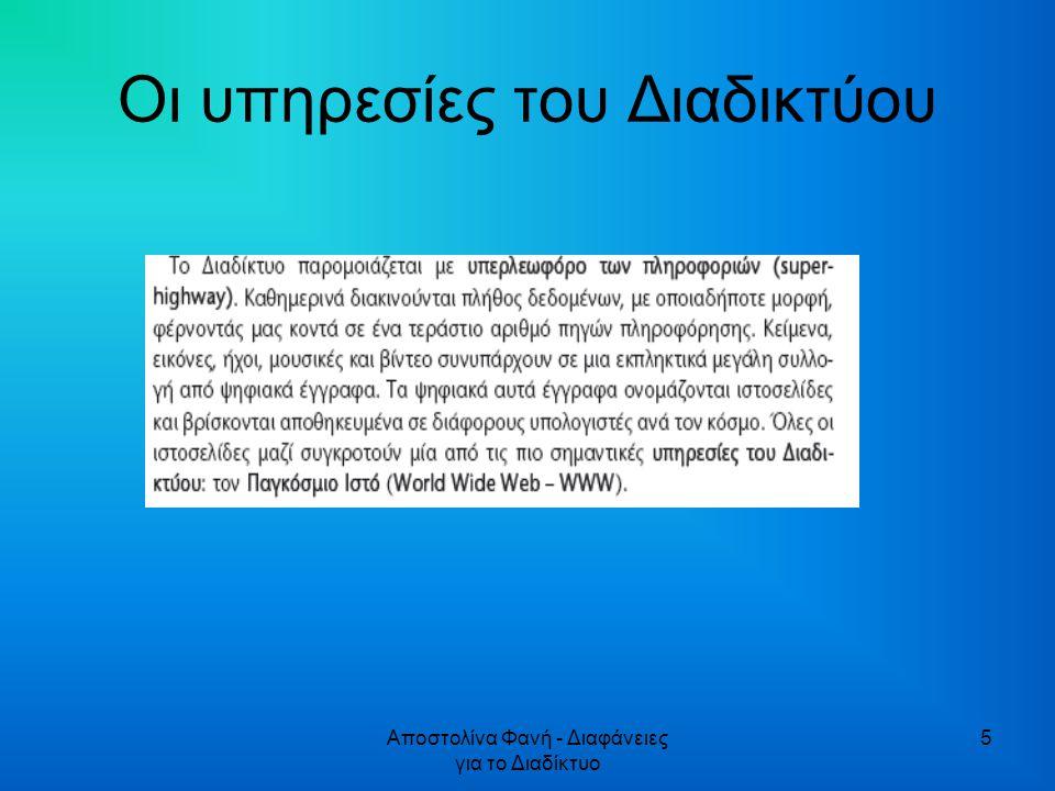 Αποστολίνα Φανή - Διαφάνειες για το Διαδίκτυο 6 Άλλες υπηρεσίες: Ηλεκτρονικό Ταχυδρομείο (e- mail) Η συνομιλία (Chat) H Τηλεδιάσκεψη ( Teleconference) Οι Ομάδες συζητήσεων (NewsGroups) Πρωτόκολλο Μεταφοράς Αρχείων (FTP).