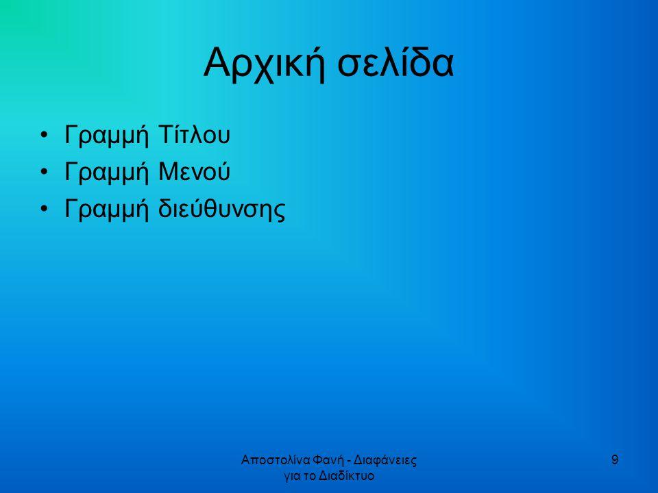 Αποστολίνα Φανή - Διαφάνειες για το Διαδίκτυο 9 Αρχική σελίδα Γραμμή Τίτλου Γραμμή Μενού Γραμμή διεύθυνσης