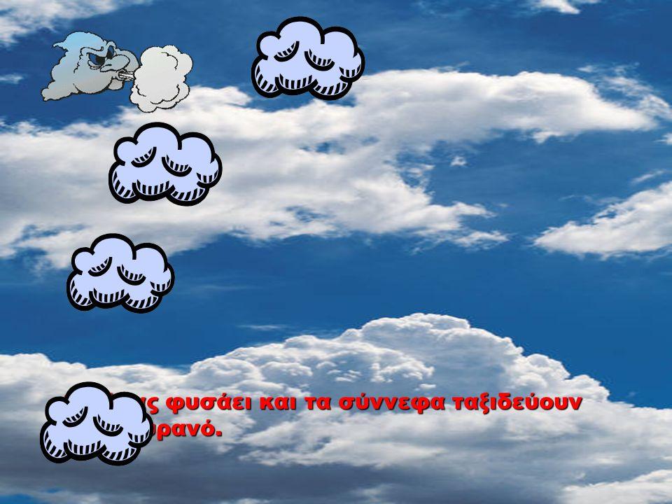 Ο αέρας φυσάει και τα σύννεφα ταξιδεύουν στον ουρανό.