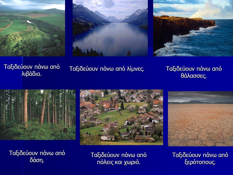 Ταξιδεύουν πάνω από λιβάδια. Ταξιδεύουν πάνω από δάση. Ταξιδεύουν πάνω από θάλασσες. Ταξιδεύουν πάνω από λίμνες. Ταξιδεύουν πάνω από πόλεις και χωριά.
