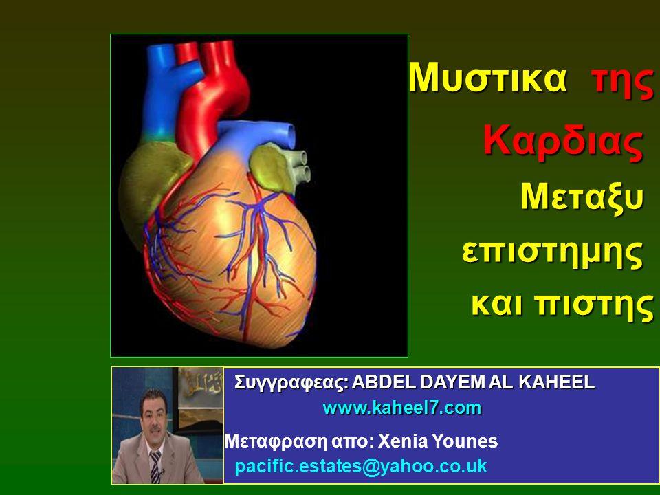 Μυστικα της Καρδιας Μεταξυ επιστημης και πιστης Μυστικα της Καρδιας Μεταξυ επιστημης και πιστης Συγγραφεας: ABDEL DAYEM AL KAHEEL Συγγραφεας: ABDEL DA