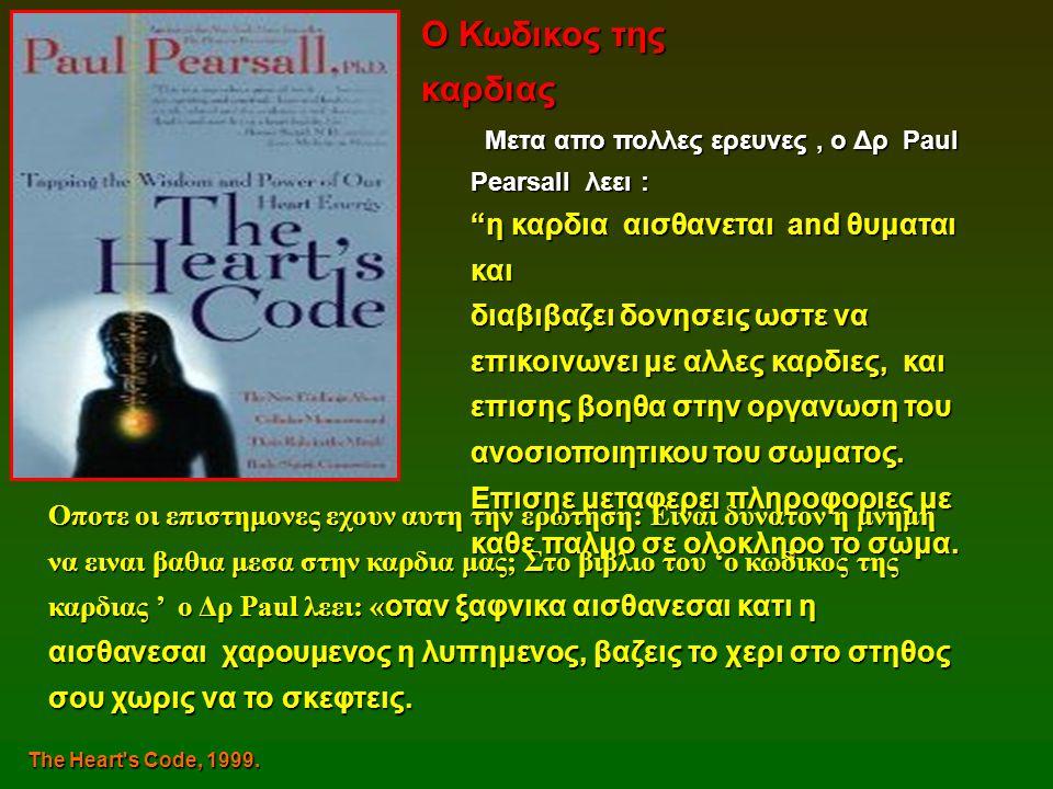 """Μετα απο πολλες ερευνες, ο Δρ Paul Pearsall λεει : Μετα απο πολλες ερευνες, ο Δρ Paul Pearsall λεει : """"η καρδια αισθανεται and θυμαται και διαβιβαζει"""