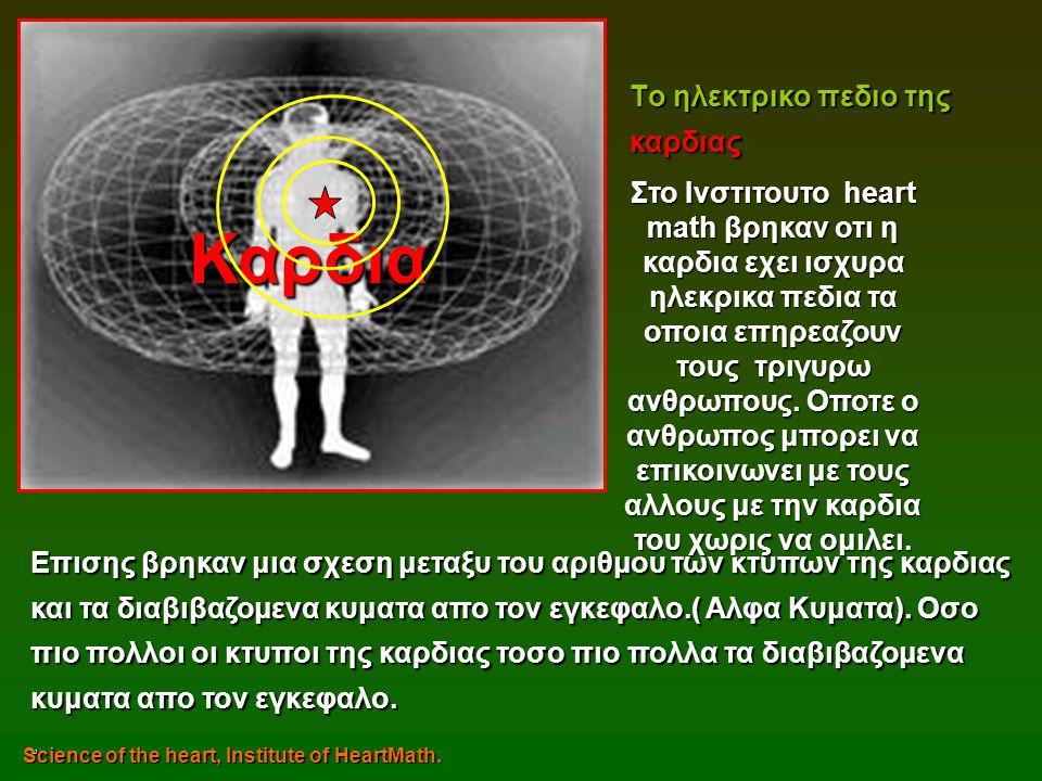 Επισης βρηκαν μια σχεση μεταξυ του αριθμου των κτυπων της καρδιας και τα διαβιβαζομενα κυματα απο τον εγκεφαλο.( Αλφα Κυματα). Οσο πιο πολλοι οι κτυπο