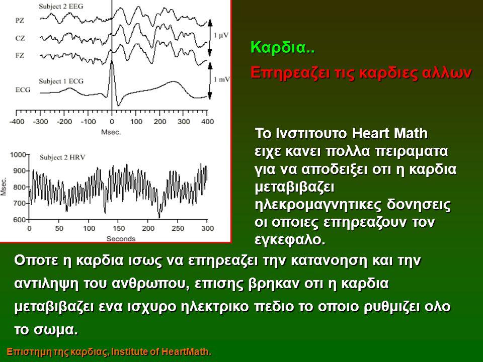 Οποτε η καρδια ισως να επηρεαζει την κατανοηση και την αντιληψη του ανθρωπου, επισης βρηκαν οτι η καρδια μεταβιβαζει ενα ισχυρο ηλεκτρικο πεδιο το οπο