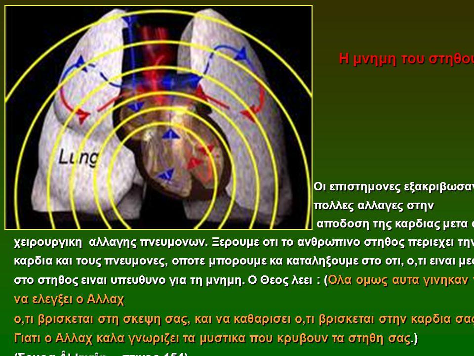 Η μνημη του στηθους Οι επιστημονες εξακριβωσαν πολλες αλλαγες στην αποδοση της καρδιας μετα απο χειρουργικη αλλαγης πνευμονων. Ξερουμε οτι το ανθρωπιν