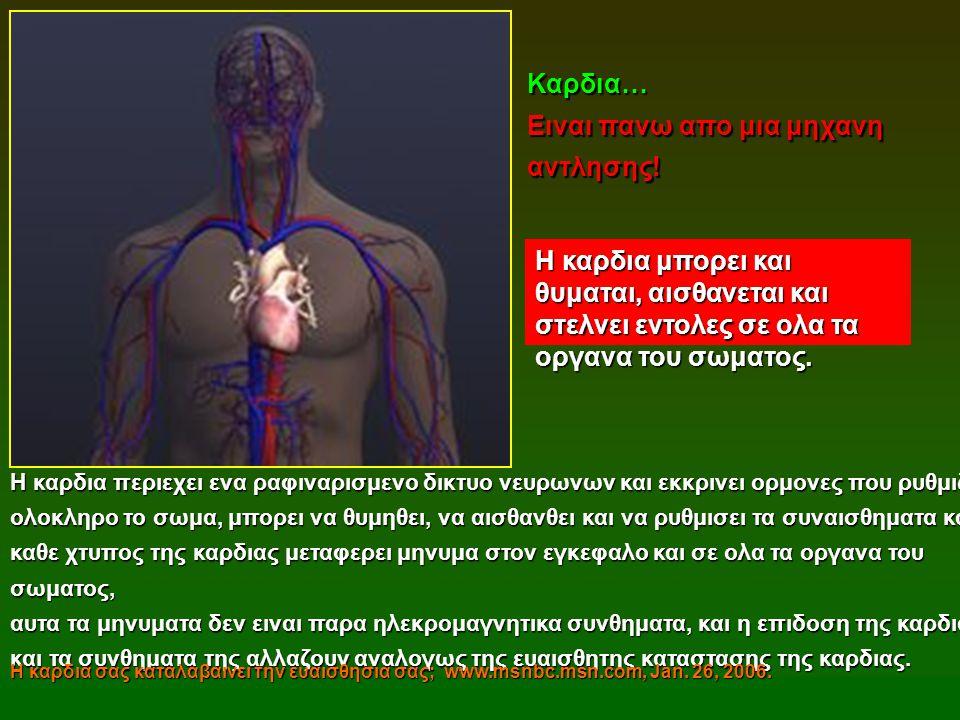 Η καρδια περιεχει ενα ραφιναρισμενο δικτυο νευρωνων και εκκρινει ορμονες που ρυθμιζουν ολοκληρο το σωμα, μπορει να θυμηθει, να αισθανθει και να ρυθμισ