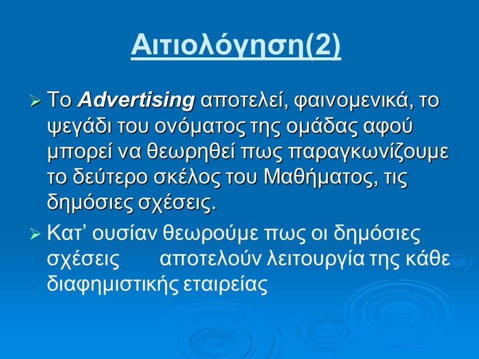Αιτιολόγηση(2)  Το Advertising αποτελεί, φαινομενικά, το ψεγάδι του ονόματος της ομάδας αφού μπορεί να θεωρηθεί πως παραγκωνίζουμε το δεύτερο σκέλος του Μαθήματος, τις δημόσιες σχέσεις.