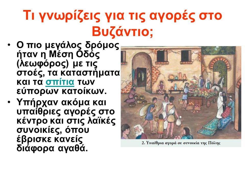 Ποιος είχε την επίβλεψη της αγοράς; Τον έλεγχο για την επάρκεια και ποιότητα των αγαθών είχε ο Έπαρχος της Πόλης.