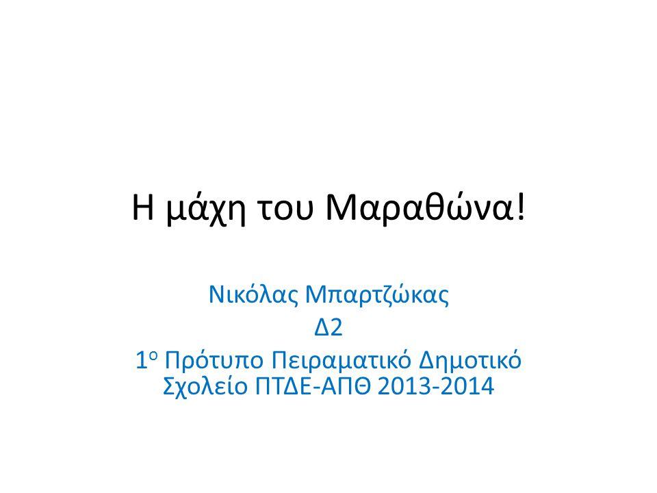 Η μάχη του Μαραθώνα! Νικόλας Μπαρτζώκας Δ2 1 ο Πρότυπο Πειραματικό Δημοτικό Σχολείο ΠΤΔΕ-ΑΠΘ 2013-2014