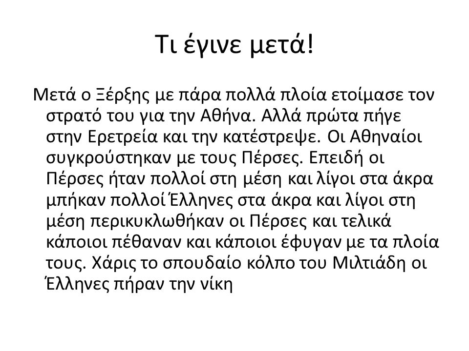 Ο Φειδιππίδης.
